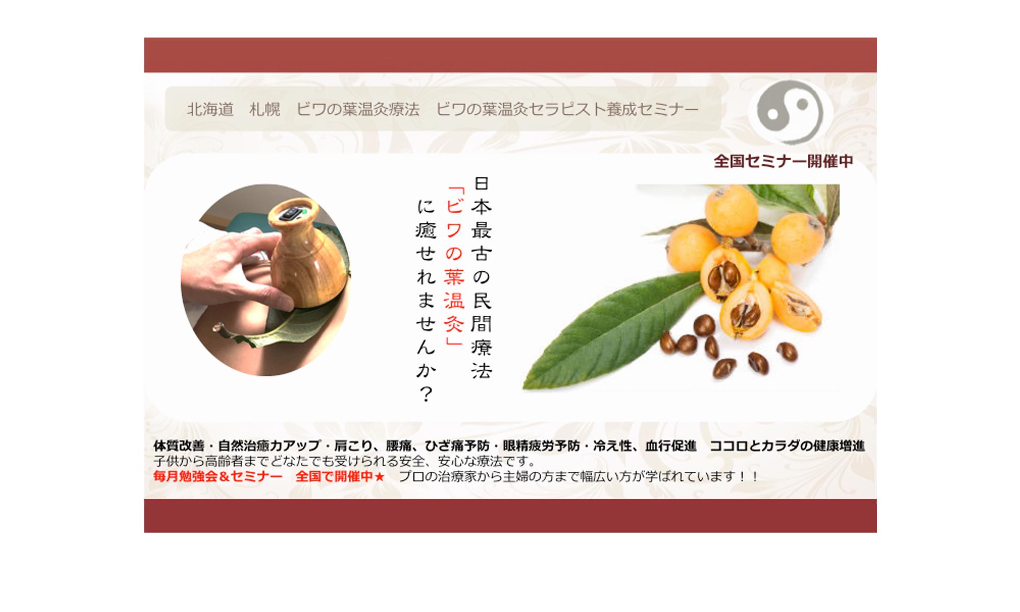 北海道札幌 日本最古の民間療法 ビワの葉温灸療法